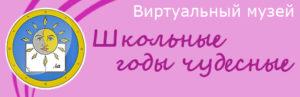 logo_virt_mus